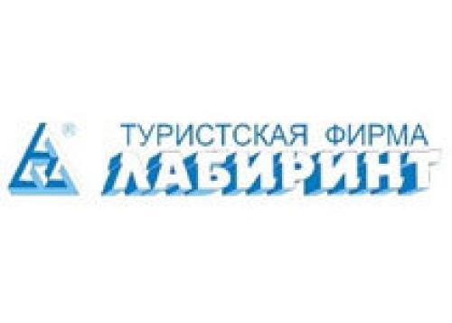 Туроператор «ЛАБИРИНТ» стал обладателем еще одного эксклюзивного предложения