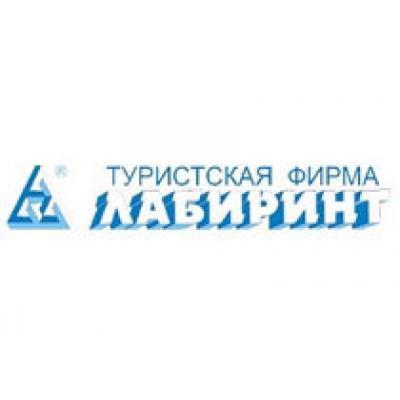 Туроператор «ЛАБИРИНТ» выставляет туры с вылетом из Красноярска