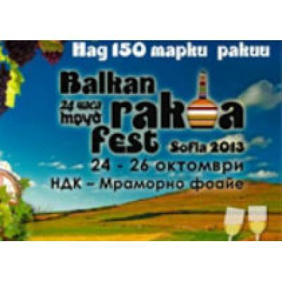 В Софии пройдет первый Балканский фестиваль ракии