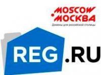 REG.RU приглашает предприятия сферы гостеприимства и туризма на премиальную регистрацию доменов в зонах .МОСКВА и .MOSCOW