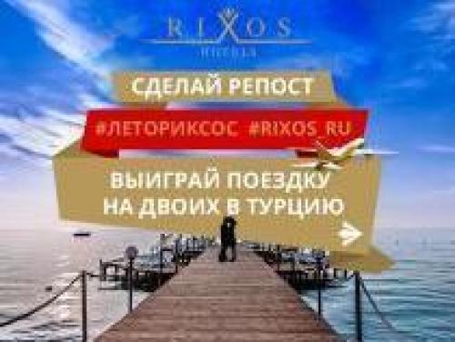 Rixos Hotels дарит 2 недели отдыха
