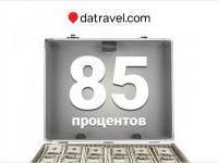 DaTravel заплатит партнерам до 85% от прибыли