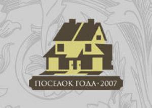 Премия `Поселок года - 2007`