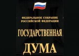 Госдума приняла поправки в водный и земельный кодексы
