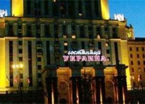 У гостиницы «Украина» появится управляющая компания