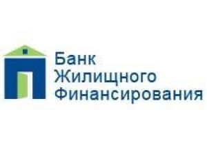 Банк Жилищного Финансирования запускает новую ипотечную программу для приобретения квартир в новостройках.