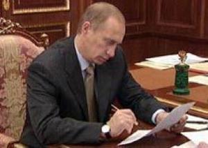 Путин подписал закон об установлении порядка резервирования земельных участков для государственных или муниципальных нужд