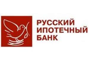 Русский Ипотечный Банк снизил ставки и первоначальный взнос по ипотечным программ