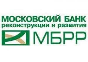 Московский банк реконструкции и развития запускает новую ипотечную программу