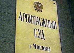 Суд 21 июня продолжит рассмотрение дела по поводу конкурса на строительство зданий на месте гостиницы `Россия`