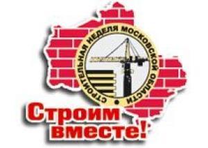 Открылась Международная отраслевая выставка `Строительная неделя Московской области - 2007`