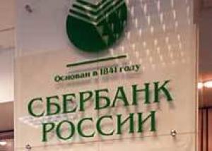 Сбербанк не будет ужесточать требований к ипотечным заемщикам – А.Казьмин