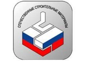 Лужков распорядился провести в Москве выставку `Отечественные строительные материалы`