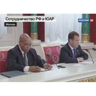 Россия и ЮАР договорились о поставках российского урана