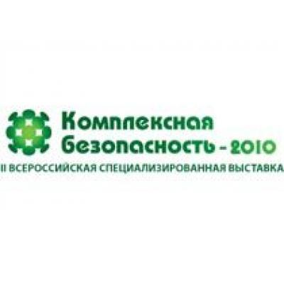 Завершила работу II Всероссийская специализированная выставка «Комплексная безопасность-2010»