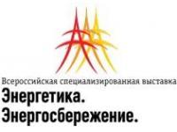 16 ноября открывается первая Всероссийская специализированная выставка «Энергетика. Энергосбережение-2010»