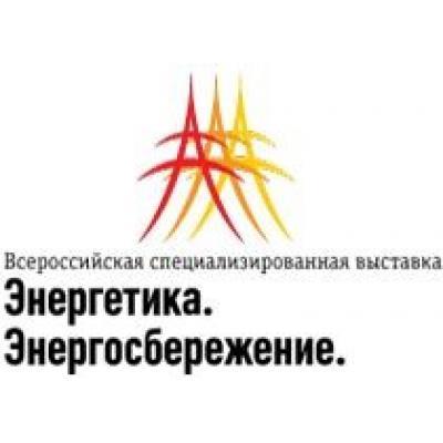 Открылась первая Всероссийская специализированная выставка «Энергетика. Энергосбережение – 2010»