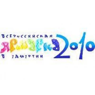 Открылась IV Многоотраслевая выставка-ярмарка продукции предприятий регионов России «Всероссийская ярмарка в Удмуртии»