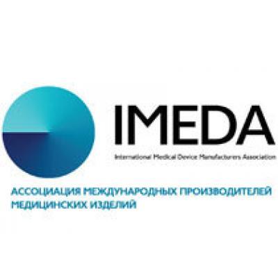Компания «ПАУЛЬ ХАРТМАНН» вошла в состав Ассоциации Международных Производителей Медицинских Изделий (IMEDA)