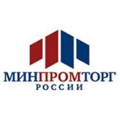 Минпромторг объявил конкурс на разработку трех автотранспортных средств