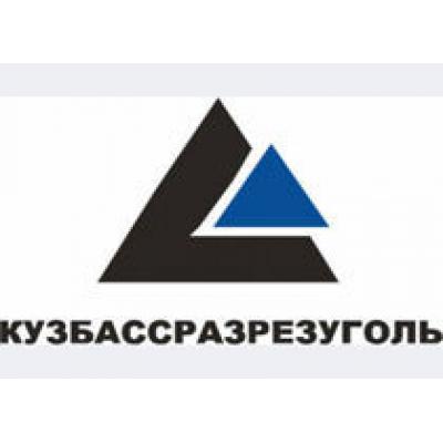 УК `Кузбассразрезуголь` сохранит производственные и социальные программы на уровне 2012 года