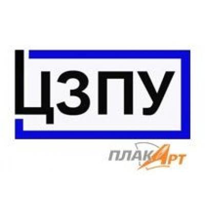 «ЦЗПУ» восстановил детали насосной станции для «НОВОГОР-Прикамье»