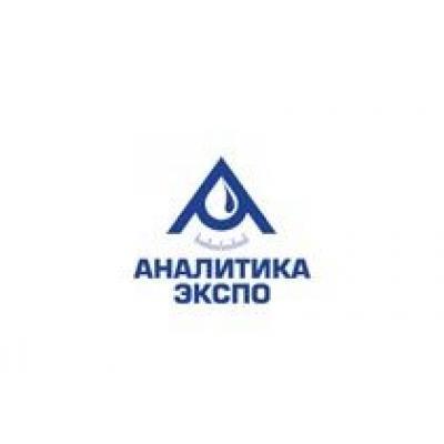 Завтра открытие 11-й Международной выставки «Аналитика Экспо»