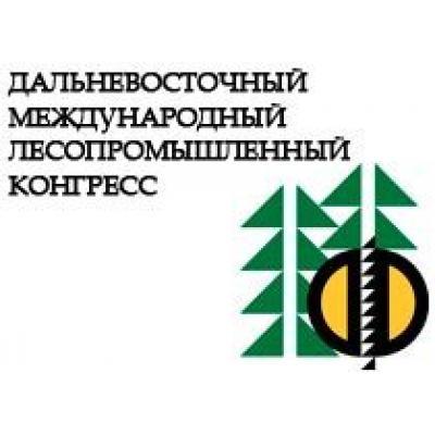 17–18 апреля в Хабаровске состоится Дальневосточный Международный Лесопромышленный Конгресс «Стратегия развития ЛПК Дальнего Востока»