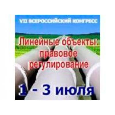 VII Всероссийский Конгресс «Линейные объекты: правовое регулирование 2014 лето»