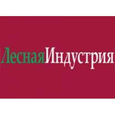 Журнал «Лесная индустрия» проведет круглый стол «Рынок древесного сырья в России» на выставке «Лесдревмаш»