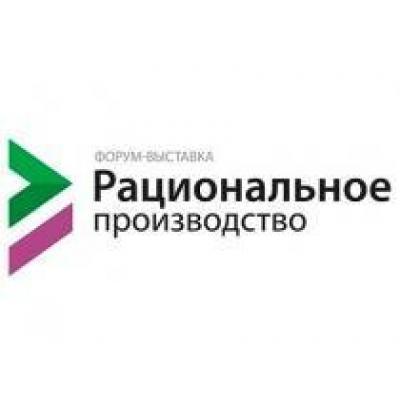 Форум-выставка «Рациональное производство»