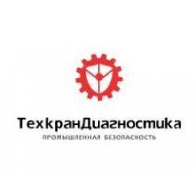 Компания «ТехкранДиагностика» на форуме «Комплексная безопасность-2014»