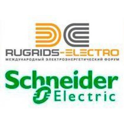 Schneider Electric примет участие в первом международном форуме RUGRIDS-ELECTRO
