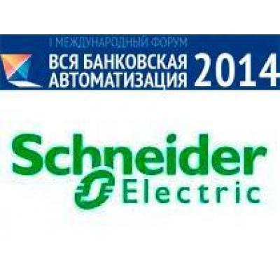 Schneider Electric выступает партнером I Международного форума «Вся банковская автоматизация 2014»