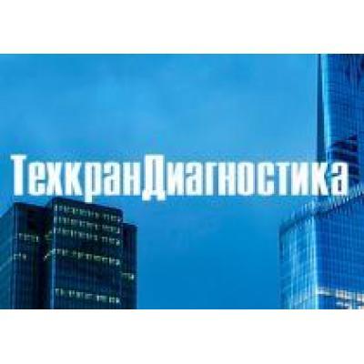 Компания «ТехкранДиагностика» приняла участие в форуме «Комплексная безопасность-2014»