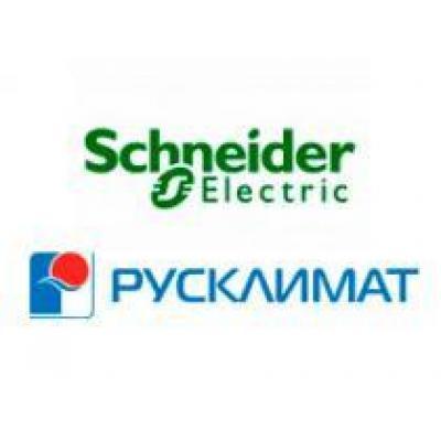 Торгово-производственный холдинг «Русклимат» стал официальным дилером компании Schneider Electric