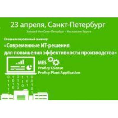 Семинар «Современные ИТ-решения для повышения эффективности производства»