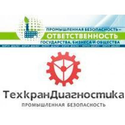 «ТехкранДиагностика» примет участие в работе форума по промышленной безопасности