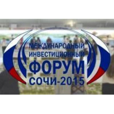НО ТЦА организует дискуссию «Время умных инвестиций» на Международном инвестиционном форуме «Сочи – 2015»