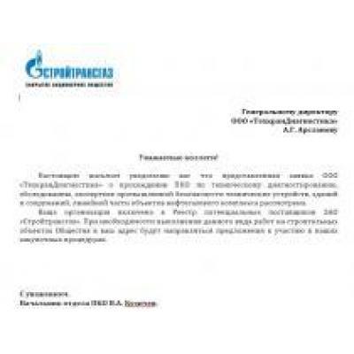 «ТехкранДиагностика» включена в реестр поставщиков «Стройтрансгаз»