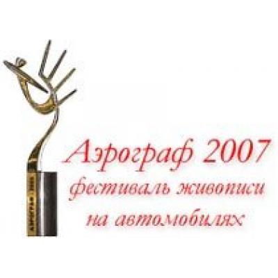 Выставка Аэрограф 2007 перенесена на 21 июля