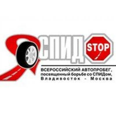 1 сентября стартует автопробег `СПИД-СТОП!`