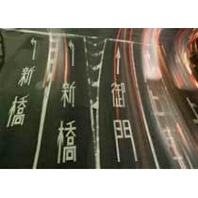 `Поющая` дорога не даст уснуть за рулем