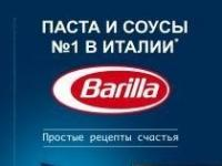 Успех в забеге начинается с Barilla