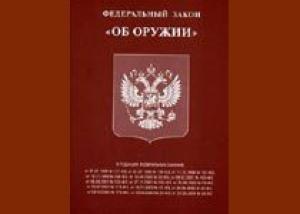 В Госдуме разработан законопроект об усилении контроля за оборотом оружия