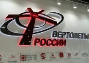 В ЮАР открыт сервисный центр по обслуживанию российских гражданских вертолетов