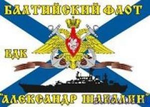 ВМФ России: БДК `Александр Шабалин` БФ совершает переход через пролив Ла-Манш