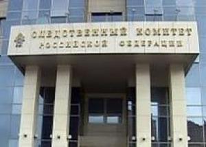 Следственный комитет РФ отметил трехлетие