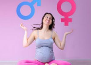 О планировании пола малыша
