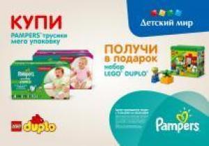 Подарок от LEGO® DUPLO® за покупку Pampers®